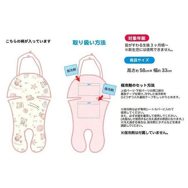 日本Little Leaf Sherbet Cool 鬆弛熊 嬰兒涼感套裝(涼感毯 + BB車涼感座墊)