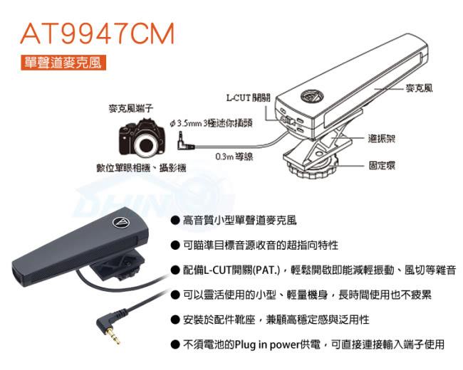 Audio Technica 攝錄機單聲道咪高峰 AT9947CM