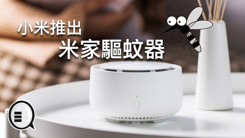 Xiaomi 小米 米家驅蚊器基礎版 3個裝