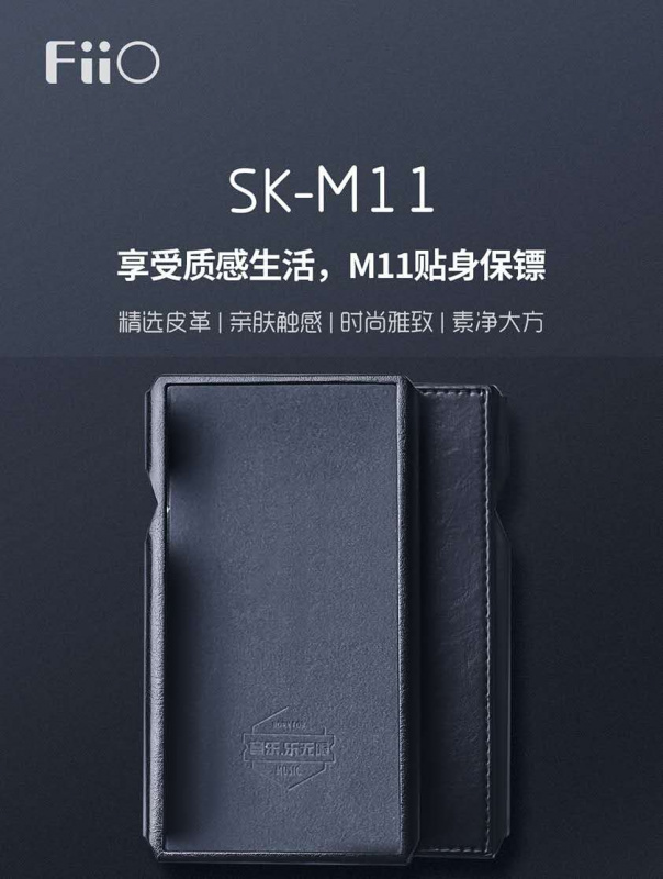 FiiO SK-M11 專用皮套