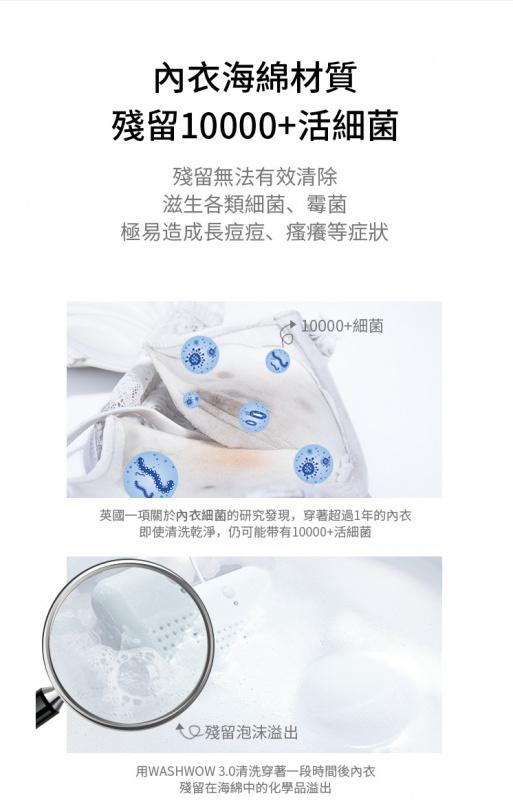 Washwow 3.0 天然殺菌消毒洗衣蛋