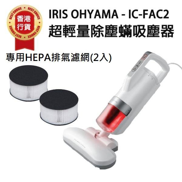 Iris OhyamaIC-FAC2 超輕量除塵蟎吸塵器