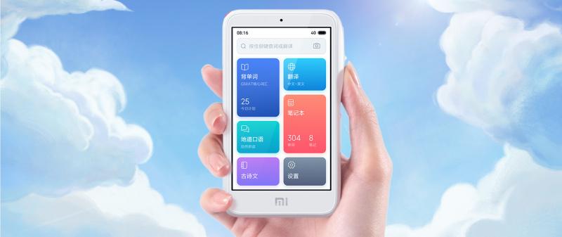 小米 小愛老師翻譯學習機 (標準版(2GB RAM + 16GB )AI電子詞典+ AI口語訓練機+ AI背單詞機+ AI錄音筆+ AI复讀機+ AI翻譯機