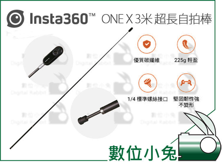 INSTA360 ONE X 3米 超長自拍棒