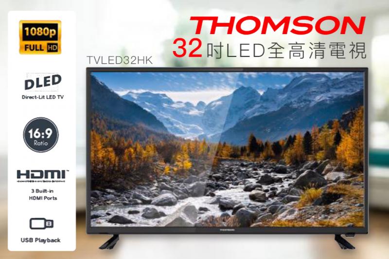 Thomson 32吋LED全高清電視 (TVLED32HK)