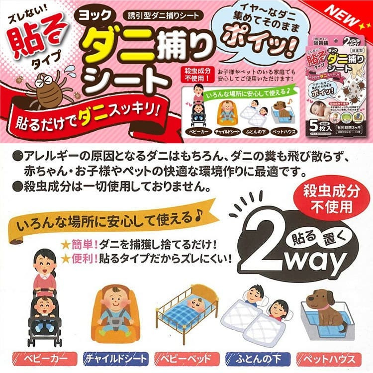 日本製ヨック除塵蟎不織布兩用貼 5枚入