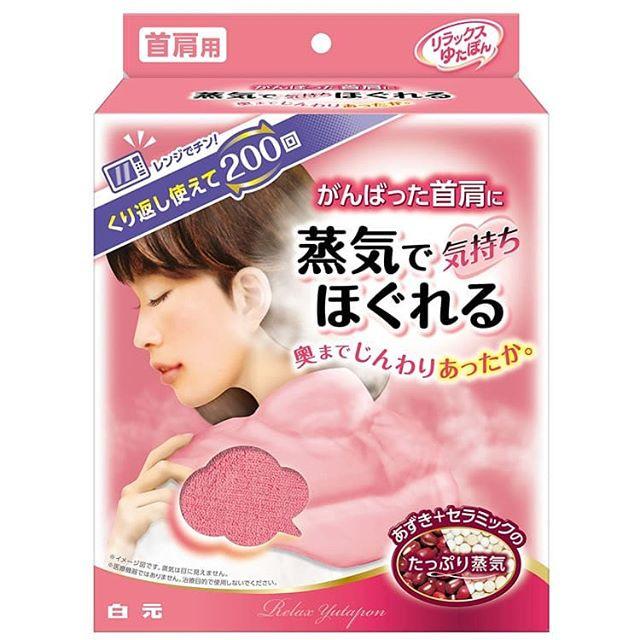 日本白元 紅豆蒸氣肩頸熱敷墊