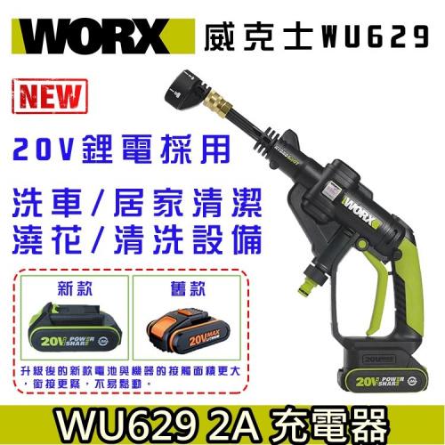 香港行貨 WORX WU629 20V 鋰電高壓清洗槍