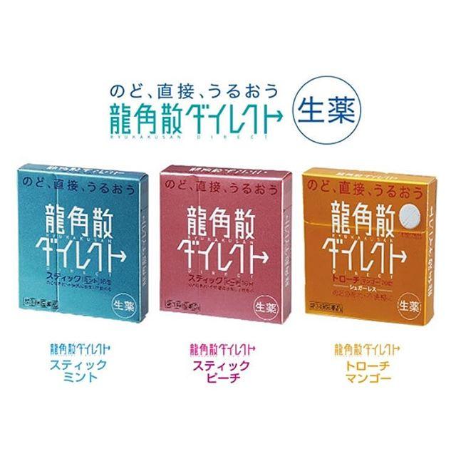 日本龍角散ダイレクト 3種口味 化痰止咳 緩和喉嚨乾痛