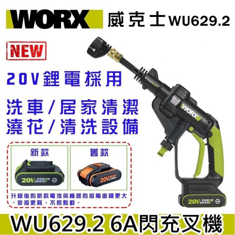 香港行貨 威克士 WORX WU629.2 20V鋰電高壓清洗槍 【特快充電】20V 4.0