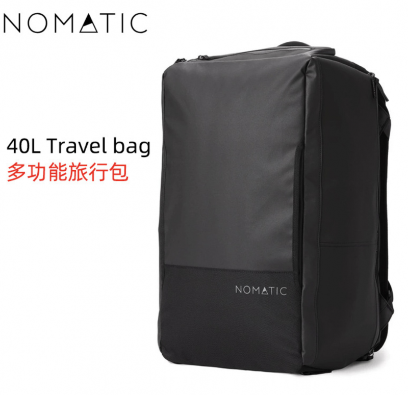 Nomatic Travel bag 多功能旅行袋 (40L)