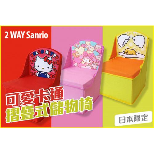 Sanrio可愛卡通摺疊式2合1儲物箱 + 小孩座椅 [3款]