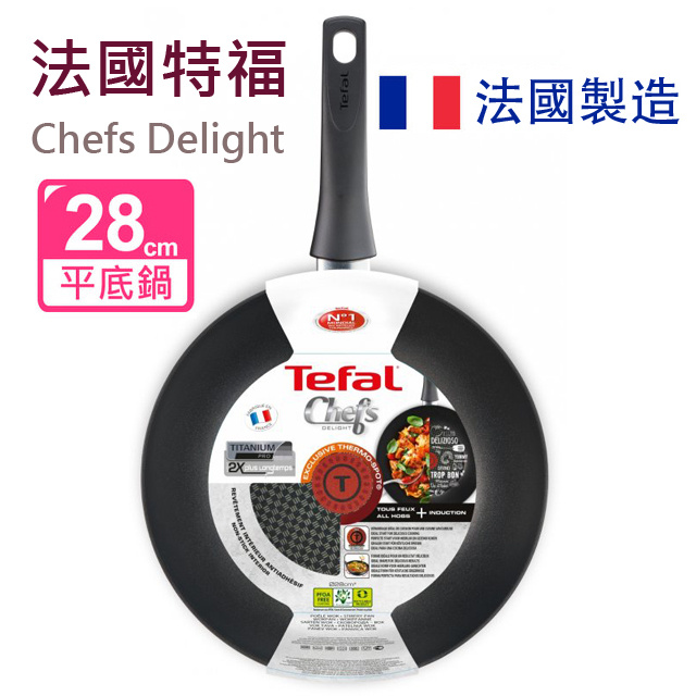 [工商免運] 法國特福 Tefal - Chef's Delight 28CM 易潔煎鍋 法國製造 電磁爐適用易潔鑊 28厘米 C6940602 Fry pan Made in France Induction compatible Cookware