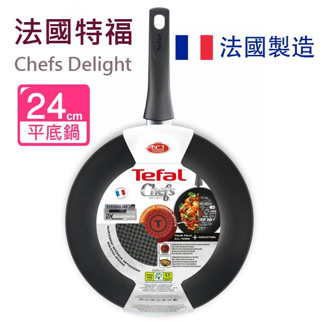 法國特福 Tefal - Chef's Delight 24CM 易潔煎鍋 法國製造 電磁爐適用易潔鑊 24厘米 C6940402 Fry pan Made in France Induction compatible Cookware