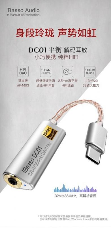 iBasso DC01平衡解碼耳放線