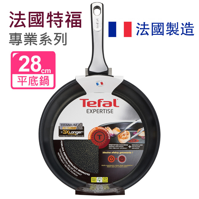 法國特福 Tefal - Expertise 專業系列 28厘米易潔煎鍋 法國製造 電磁爐適用 超耐用易潔鑊 C6200605 Fry pan 28cm Made in France Induction compatible Cookware