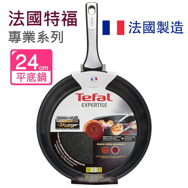 法國特福 Tefal - Expertise 專業系列 24厘米易潔煎鍋 法國製造 電磁爐適用 超耐用易潔鑊 C6200405 Fry pan 24cm Made in France Induction compatible Cookware
