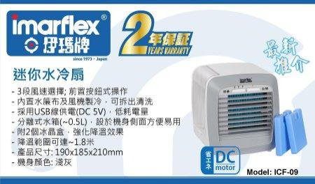 Imarflex 伊瑪牌 ICF-09 迷你水冷扇