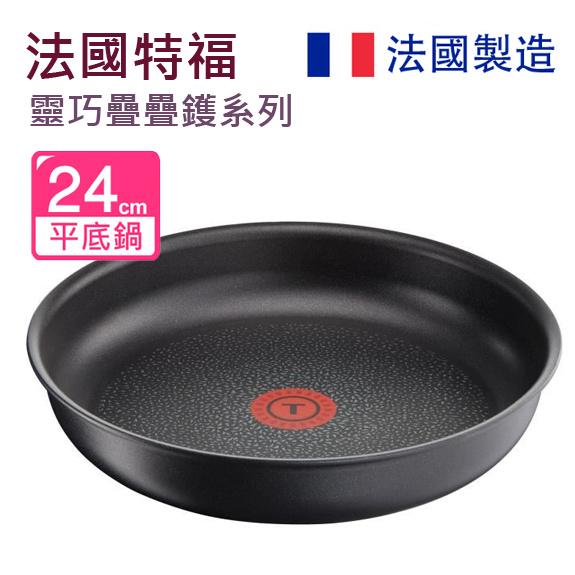[工商免運] 法國特福 Tefal - 靈巧疊疊鑊 Ingenio Expertise 電磁爐適用 24CM 易潔煎鍋 法國製造 超耐用易潔鑊 (不包括手柄) L6500402 Induction Compatible fry pan