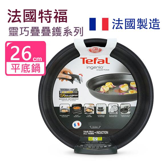 [工商免運] 法國特福 Tefal - 靈巧疊疊鑊 Ingenio Expertise 電磁爐適用 26CM 易潔煎鍋 法國製造 超耐用易潔鑊 (不包括手柄) L6500502 Induction Compatible fry pan