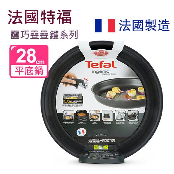 [工商免運] 法國特福 Tefal - 靈巧疊疊鑊 Ingenio Expertise 電磁爐適用 28CM 易潔煎鍋 法國製造 超耐用易潔鑊 (不包括手柄) L6500602 Induction Compatible fry pan