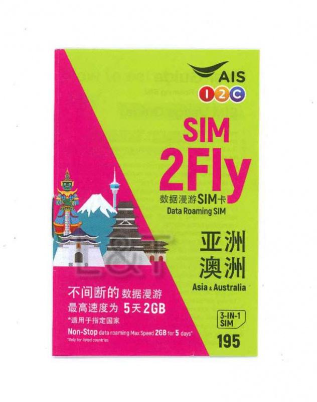 AIS - 5日南韓及澳亞10+國家地區4G/3G無限上網卡數據卡Sim卡 -啟用期限: 30/12/2021