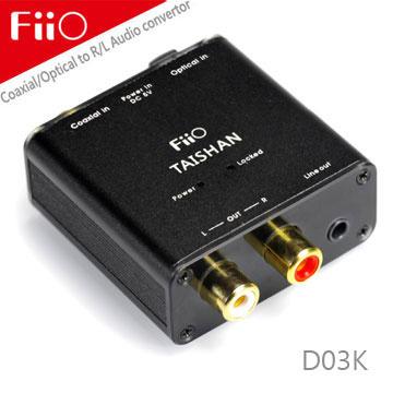 [香港行貨] FiiO D03K數位類比音源轉換器