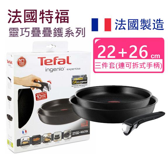 法國特福 Tefal - 靈巧疊疊鑊 3件套 L6509105 電磁爐適用 Ingenio Expertise 易潔煎鍋 22/26CM (連可拆手柄)法國製造 超耐用易潔鑊