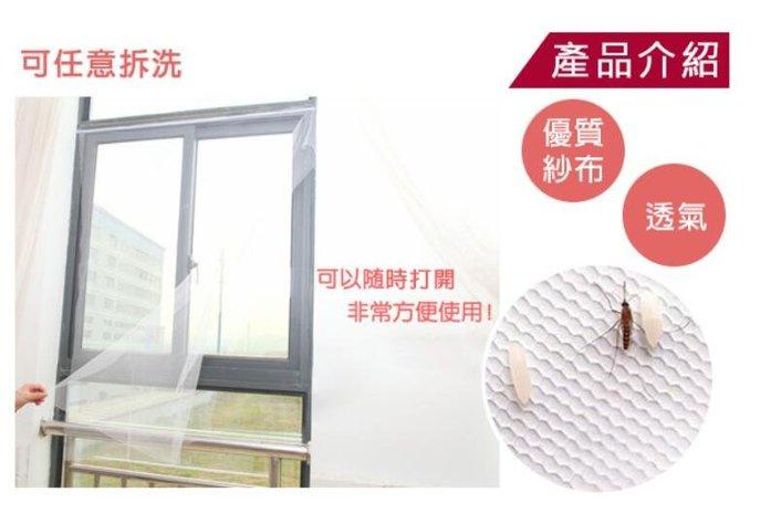 DIY自貼防蚊窗紗-3套裝