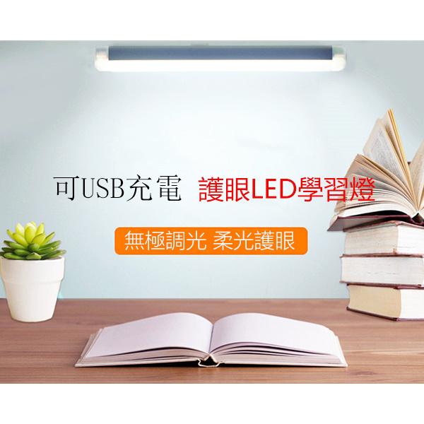 TSK - 三色調光護眼LED可USB充電學習燈