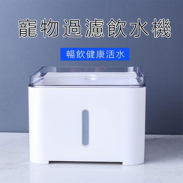 TSK - 新款智能自動循環寵物餵水器
