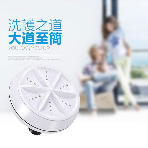 日本JTSK - 迷你便攜式超聲波渦輪洗衣器