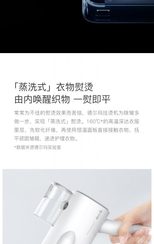 DEEEMA 德爾瑪 手持掛燙機 家用 蒸汽 電熨斗 便攜式 小型熨燙機衣服神器 DEM-HS006