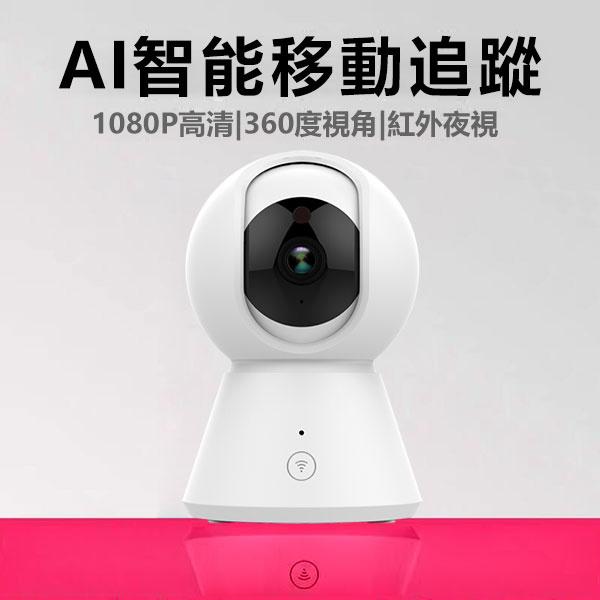 日本JTSK - 無線智能手機WiFi遠程追踪1080P網絡鏡頭