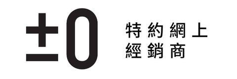 Plus Minus Zero ±0 正負零 無線吸塵機 XJC-C030 現貨發售