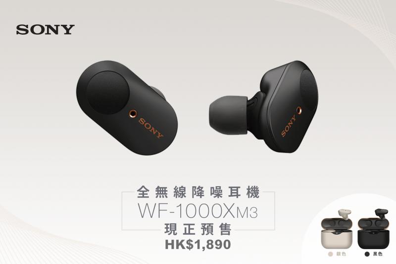 Sony WF-1000XM3 真無線降噪耳機 搭載QN1e降噪晶片[2色] 更強降噪,充10分鐘聽1個半小時