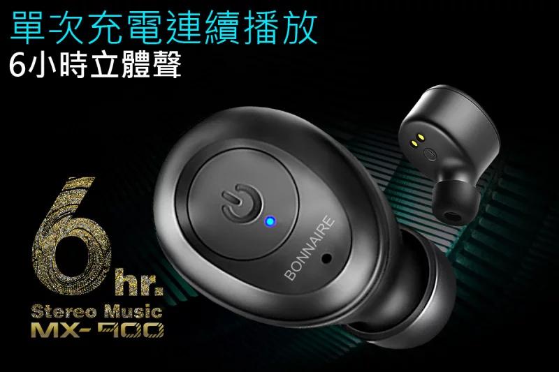 [香港行貨] Bonnaire MX-900 真無線耳機