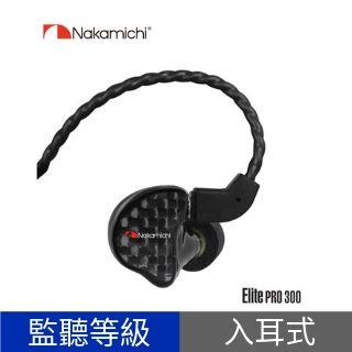 [香港行貨] Nakamichi Elite Pro 300 入耳式耳機