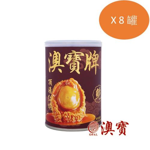 澳寶牌 紅燒鮑魚 金裝10頭裝 [8罐]