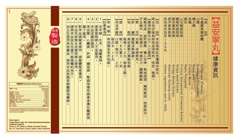 香港同溢堂 益安寧丸 頂級精煉版套裝 [112粒x3]