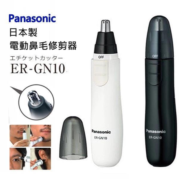 🇯🇵日本版獨家提供一年原廠保養🇯🇵 日本製造 Panasonic 多用途修剪器 - 鼻毛修剪器 ER-GN10
