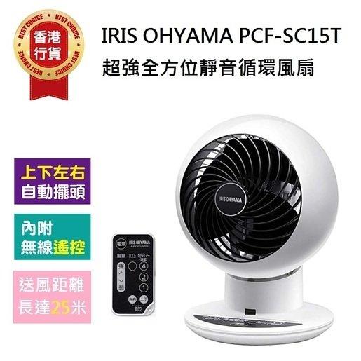 【香港行貨】日本IRIS OHYAMA PCF-SC15T 空氣對流靜音循環風扇
