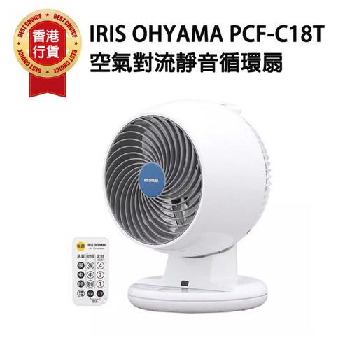 【香港行貨】日本IRIS OHYAMA PCF-C18T 空氣對流靜音循環風扇