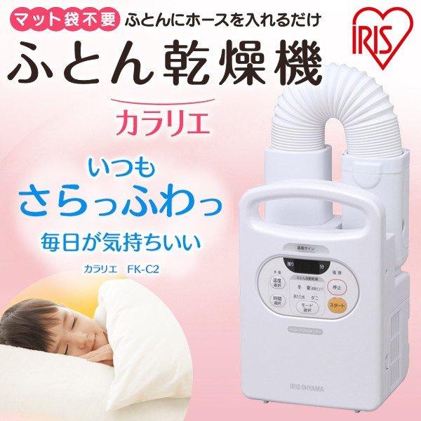 【香港行貨】日本IRIS OHYAMA FK-C2 多功能除蟎暖被乾燥機