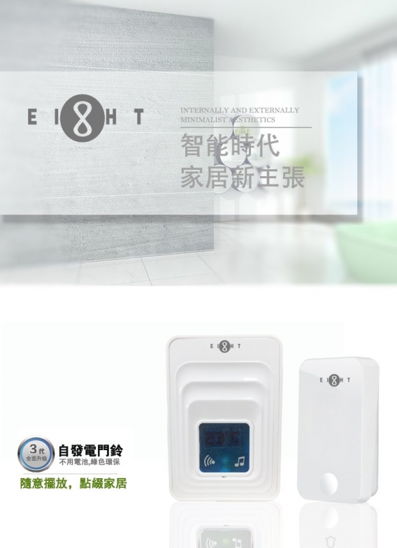 EIGHT DB-T48-C DOORBELL WITH DIGITAL THERMOMETER - 無線溫度計門鈴套裝