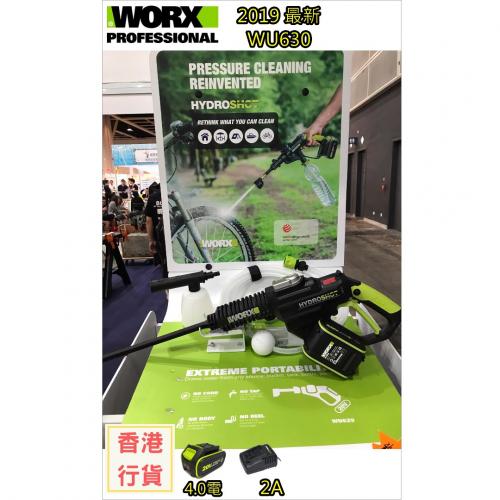 WORX WU630 (2A快充) /WU630.1(6A快充) V20 無碳刷第三代高壓清洗機