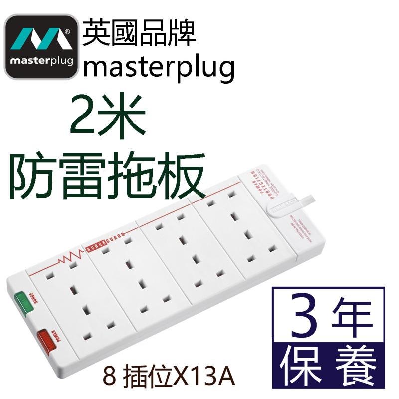英國Masterplug - 8位X13A 2米防雷拖板 有電源指示燈 SRG82