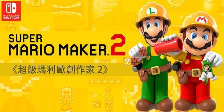 Nintendo NS 超級瑪利歐創作家 2 Super Mario Maker 2 年費版