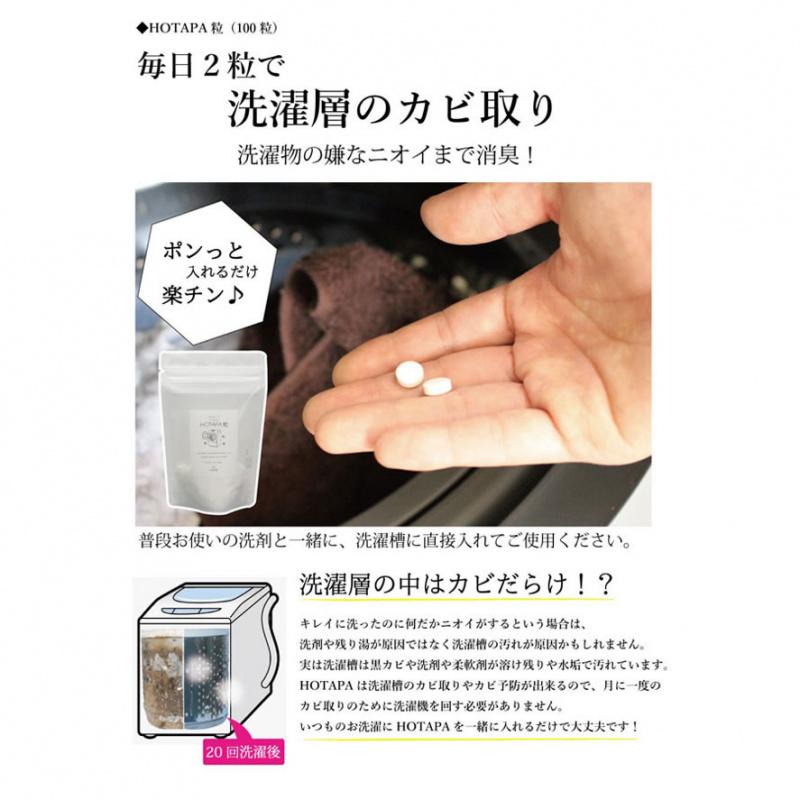 日本製 HOTAPA 天然貝殼粉洗衣丸 (100 粒)