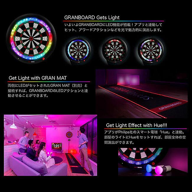 Gran Darts Gran Board 3 專用 LED燈地氈
